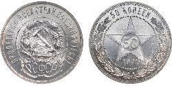 50 Копейка РСФСР  (1917-1922) Серебро