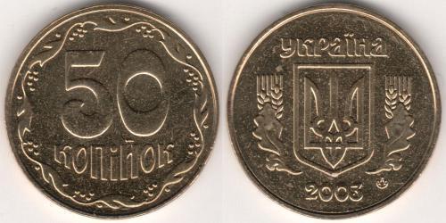 50 Копейка Украина (1991 - )