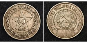 50 Копійка Російська Радянська Федеративна Соціалістична Республіка  (1917-1922) Срібло