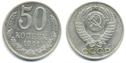 50 Копійка СРСР (1922 - 1991)
