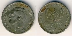 50 Лепта Королівство Греція (1944-1973)  Костянтин II (король Греції) (1940 - )
