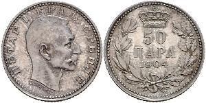 50 Пара Сербия Серебро