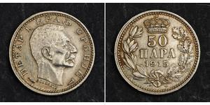 50 Пара Сербія Срібло