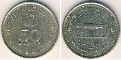50 Песо Республіка Колумбія (1886 - ) Нікель/Мідь