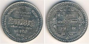 50 Рупія Непал Нікель/Мідь