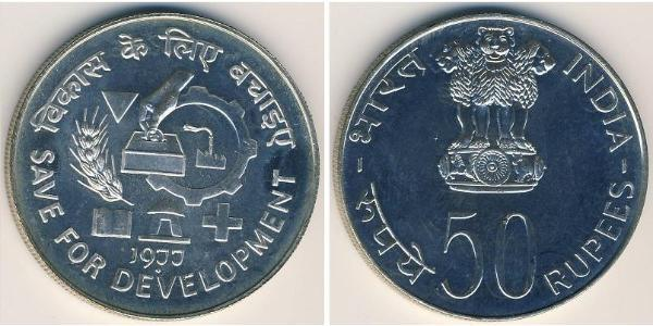 50 Рупія Індія (1950 - ) Срібло