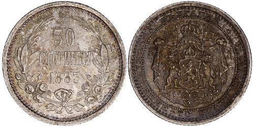 50 Стотинка Болгария Серебро