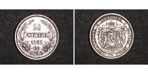 50 Стотінка Болгарія Срібло