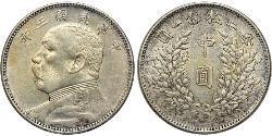 50 Цент Китайская Народная Республика Серебро Yuan Shikai (1859 - 1916)