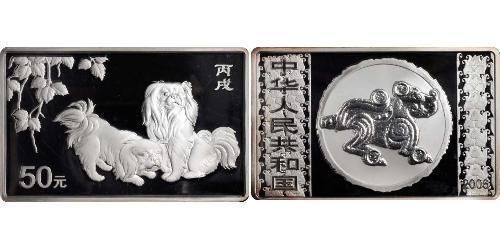 50 Юань Китайська Народна Республіка Срібло