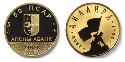 50 Apsar Abchasien (1994 - ) Gold