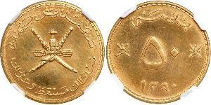 50 Baisa Oman Argent