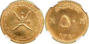 50 Baisa Oman Silber