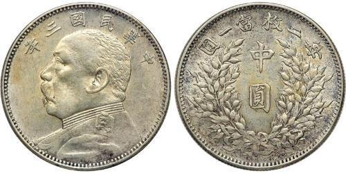50 Cent República Popular China Plata Yuan Shikai (1859 - 1916)