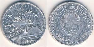 50 Chon North Korea Aluminium