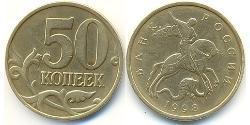50 Copeca Federazione russa (1991 - ) Ottone