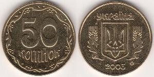 50 Copeca Ucraina (1991 - )