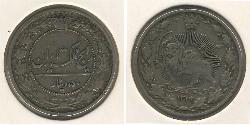 50 Dinar Iran Kupfer/Nickel