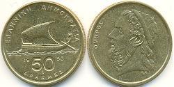 50 Drachma Hellenische Republik (1974 - ) Messing/Kupfer Homer (8th century BC)