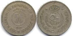 50 Fils Hashemite Kingdom of Jordan (1946 - ) Copper/Nickel