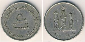 50 Fils United Arab Emirates Copper/Nickel