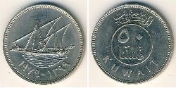 50 Fils Kuwait Kupfer/Nickel