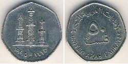 50 Fils Vereinigte Arabische Emirate Kupfer/Nickel