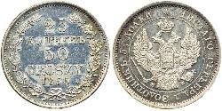 50 Grosh / 25 Kopeck Russian Empire (1720-1917) Silver Nicholas I of Russia (1796-1855)
