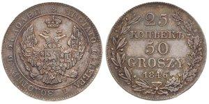 50 Grosh / 25 Kopeck Russian Empire (1720-1917) Silver Nicholas I of Russia (1796-1855)