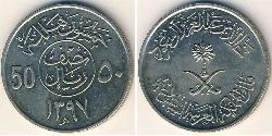 50 Halala Saudi Arabia Copper/Nickel