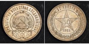 50 Kopeck 俄罗斯苏维埃联邦社会主义共和国 (1917 - 1991) 銀
