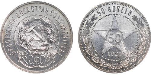 50 Kopeck République socialiste fédérative soviétique de Russie  (1917-1922) Argent