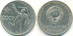 50 Kopeck USSR (1922 - 1991) Copper/Nickel Lenin (1870 - 1924)