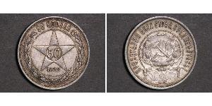 50 Kopeck Russian Soviet Federative Socialist Republic  (1917-1922) Silver