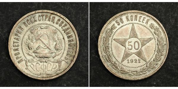 50 Kopek República Socialista Federativa Soviética de Rusia  (1917-1922) Plata