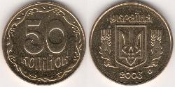 50 Kopek Ucrania (1991 - )