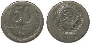 50 Kopek Unión Soviética (1922 - 1991)