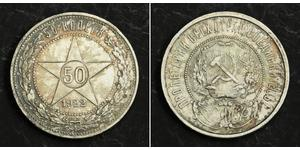 50 Kopeke Russische Sozialistische Föderative Sowjetrepublik  (1917-1922) Silber