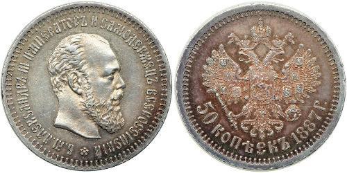 50 Kopeke Russisches Reich (1720-1917) Silber Alejandro III (1845 -1894)