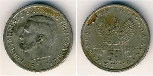 50 Lepta Royaume de Grèce (1944-1973)  Constantin II de Grèce (1940 - )