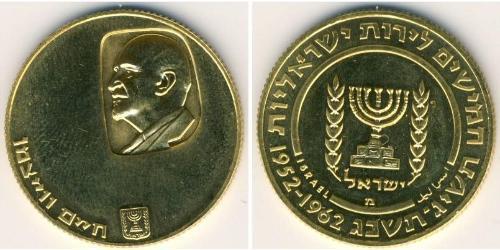 50 Lira Israel (1948 - ) 金
