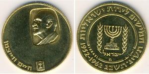 50 Lira Israël (1948 - ) Or