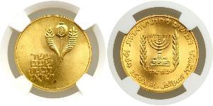 50 Lirot Israel (1948 - ) Gold