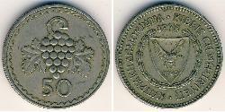 50 Mill Republic of Cyprus (1960 - )