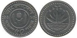 50 Paisa 孟加拉国 銅/镍