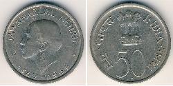 50 Paisa India (1950 - ) Nickel