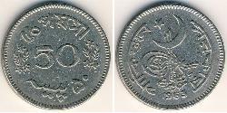 50 Paisa Pakistan (1947 - ) Nickel
