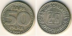 50 Para Socialist Federal Republic of Yugoslavia (1943 -1992) Copper/Nickel/Zinc