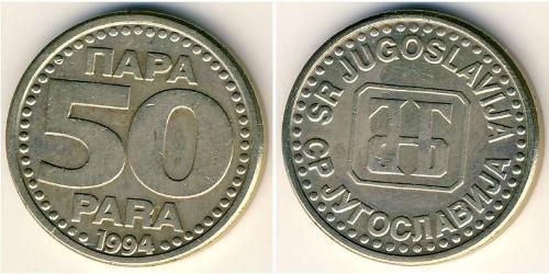 50 Para Socialist Federal Republic of Yugoslavia (1943 -1992) Copper/Zinc/Nickel