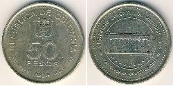 50 Peso Republik Kolumbien  (1886 - ) Kupfer/Nickel